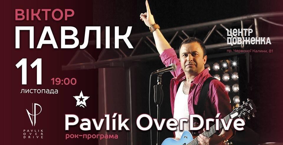 Куди піти у Львові на вихідних: ТОП-7 подій на 10 та 11 листопада , фото-1