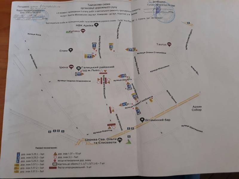 У Львові до кінця місяця перекриють вулицю Братів Міхновських, фото-1