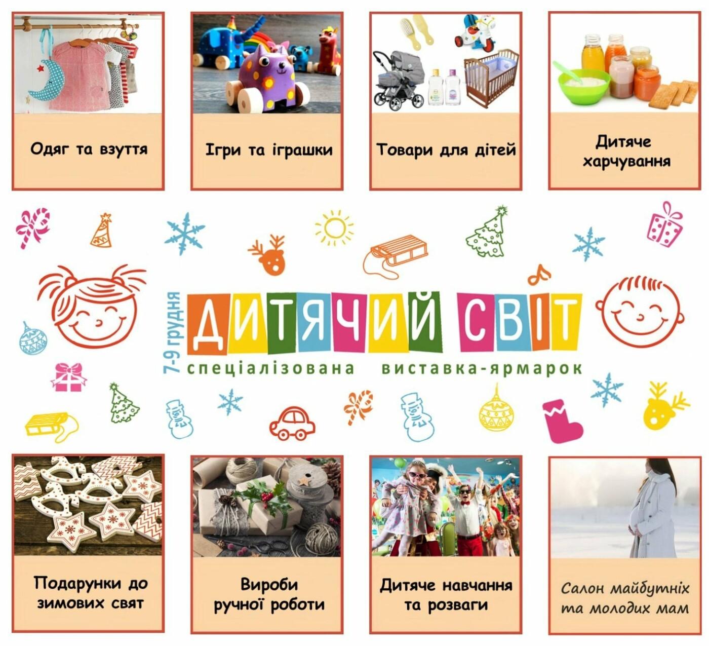 З ними усіма Ви зможете ознайомитися на професійному майданчику виставки  «Дитячий світ». f33b57e16f55f