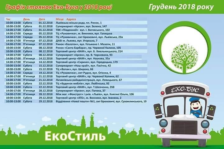 У грудні львівський еко-бус заїде і до Винників, - ГРАФІК, фото-1