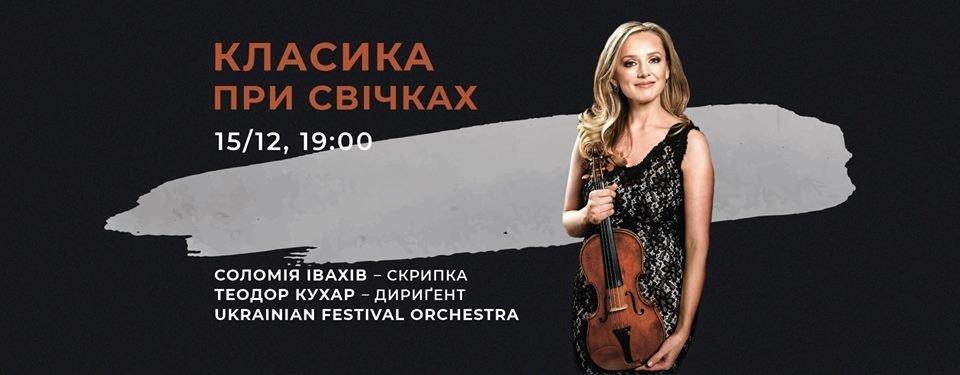 Музика грудня: 10 концертів місяця, які варто відвідати у Львові, фото-5