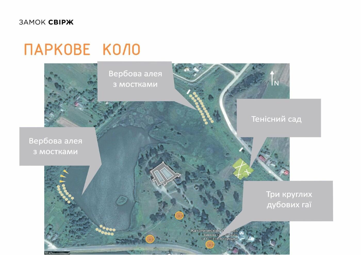 Свірзький замок: як планують ревіталізувати 500-річну пам'ятку, фото-3