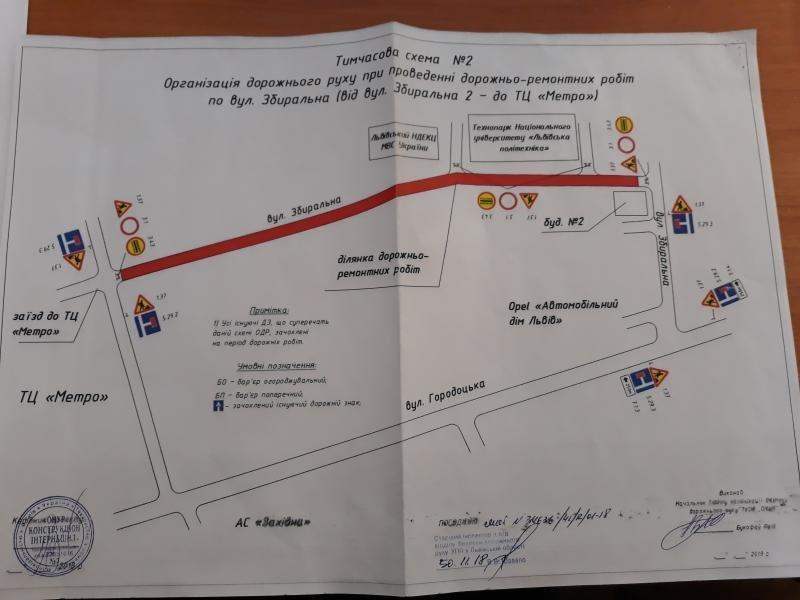 На вулиці Збиральній перекриють рух транспортних засобів, фото-1