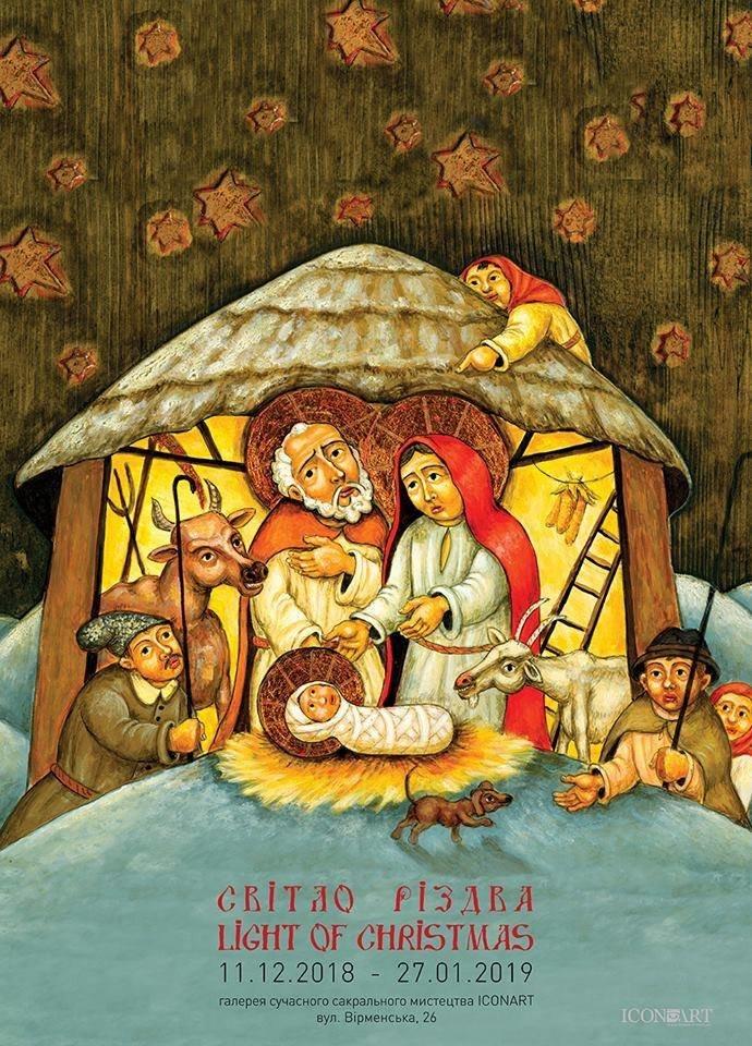 Як відсвяткувати католицьке Різдво у Львові, - АФІША, фото-8