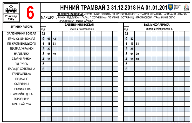 Будь в курсі: як курсуватимуть львівські трамваї у новорічну ніч, - РОЗКЛАД, фото-3, Фото Львівелектротрансу