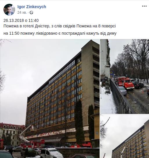 У ДСНС спростовують інформацію про пожежу в одному з львівських готелів, фото-1
