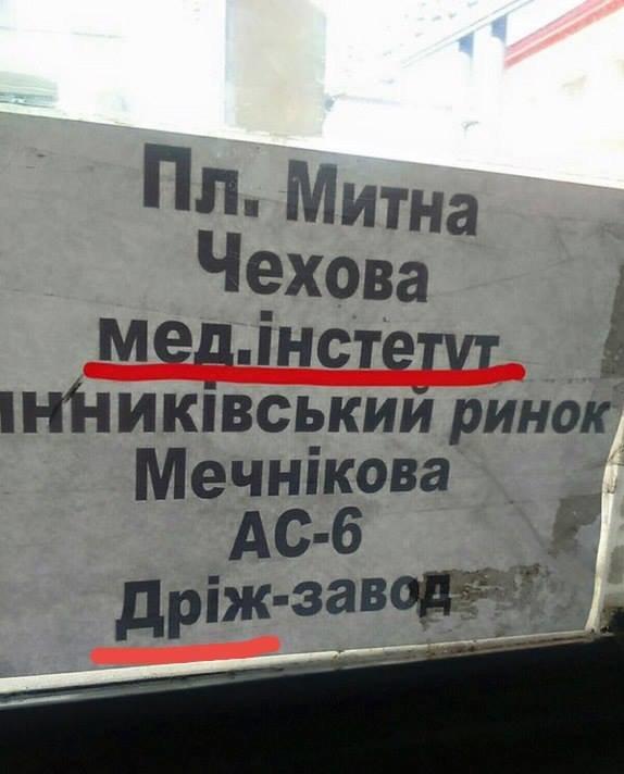 """""""7 чудес"""" львівської маршрутки: за що ми платимо більше, фото-13"""