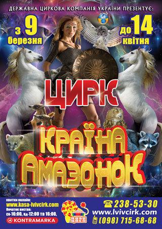 Фото: Львівський цирк