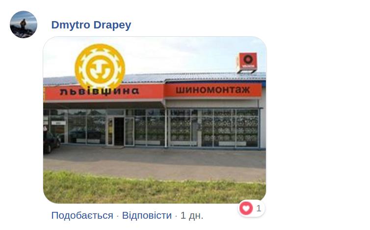 Львів у фотожабах: найдотепніше за рік, фото-16
