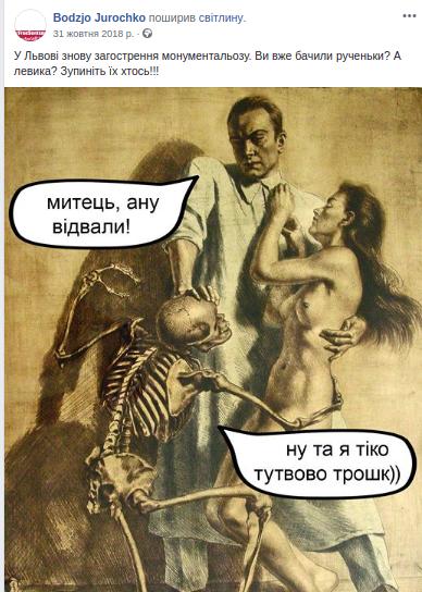 Львів у фотожабах: найдотепніше за рік, фото-13
