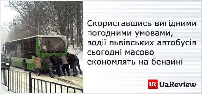 Львів у фотожабах: найдотепніше за рік, фото-1