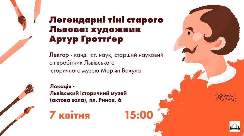 10 безкоштовних подій квітня у Львові, які не можна пропустити, фото-2