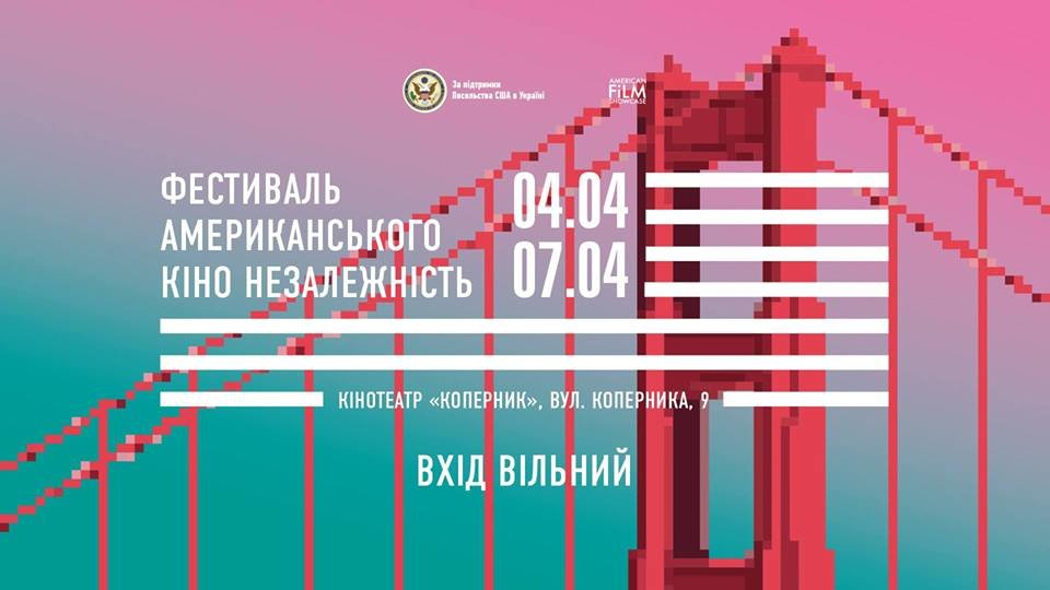 Куди піти безкоштовно на вихідних 6 і 7 квітня у Львові, фото-1