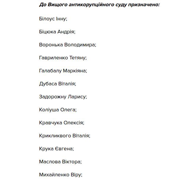 Нові судді Вищого антикорупційного суду України склали присягу, фото-1