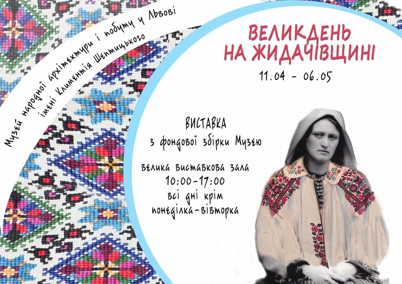 Куди піти на православний Великдень 2019 у Львові, фото-12