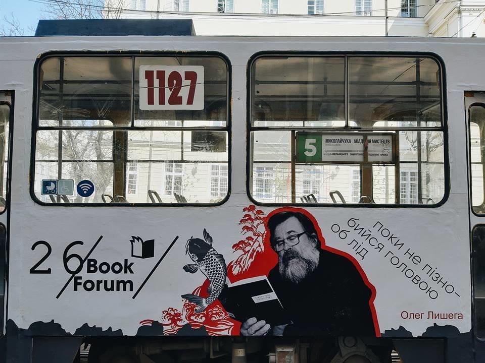 """Львовом курсують унікальні «Читай-трамваї», -  ФОТО, фото-2, Фото: ГО """"Форум видавців"""""""