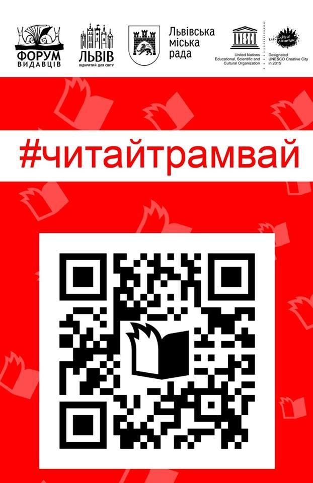 Львовом курсують унікальні «Читай-трамваї», -  ФОТО, фото-3