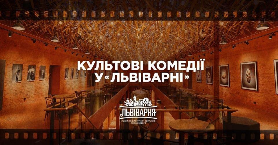 Куди піти безкоштовно на вихідних 20 і 21 квітня у Львові, фото-4