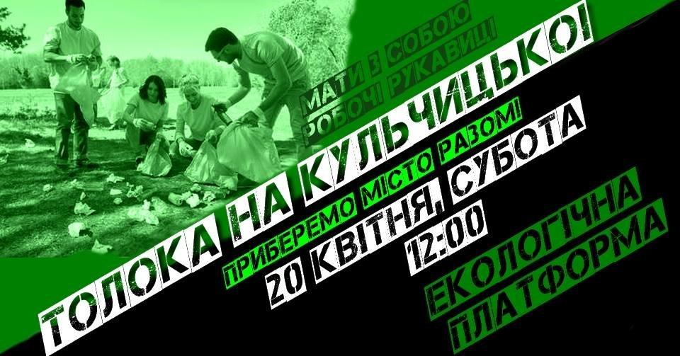 Куди піти безкоштовно на вихідних 20 і 21 квітня у Львові, фото-3