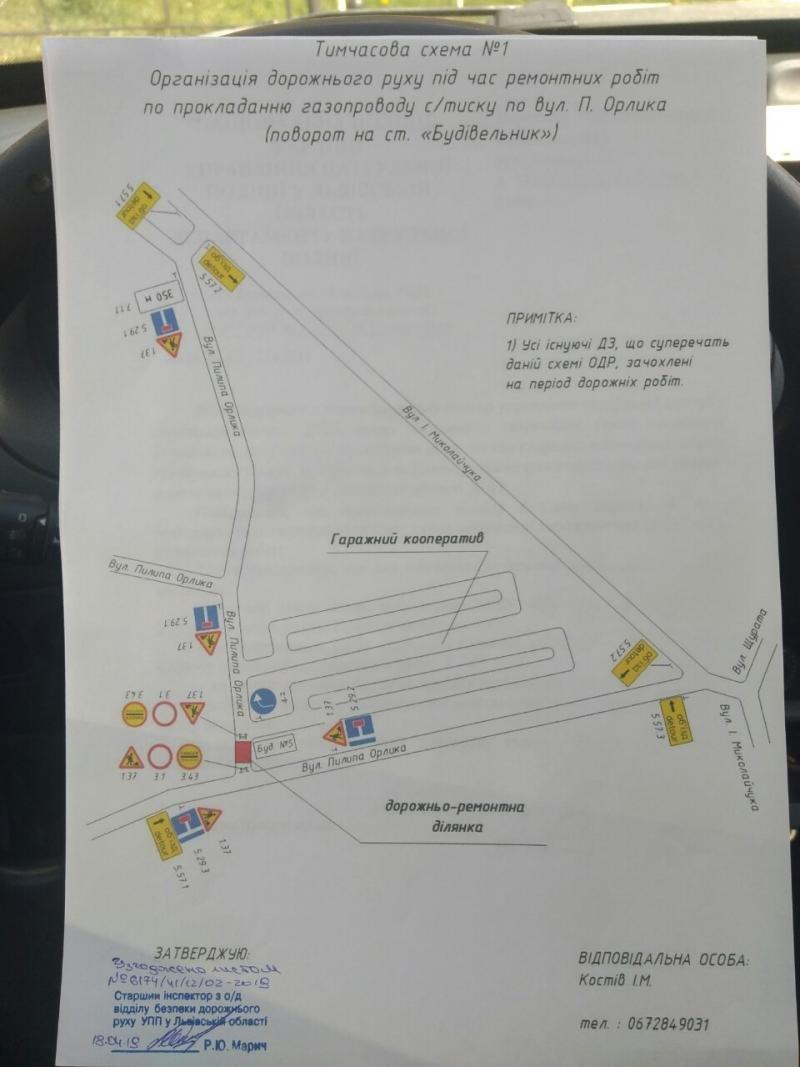 Сьогодні перекриють рух транспорту на вулиці Пилипа Орлика: як об'їхати, - СХЕМА, фото-1