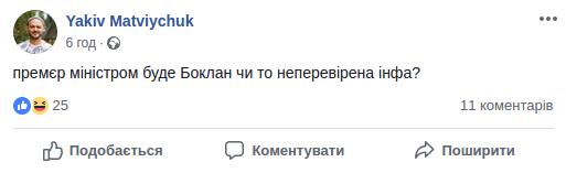 Вибори 2019: реакція соцмереж на нового ПреЗЕдента України, фото-30