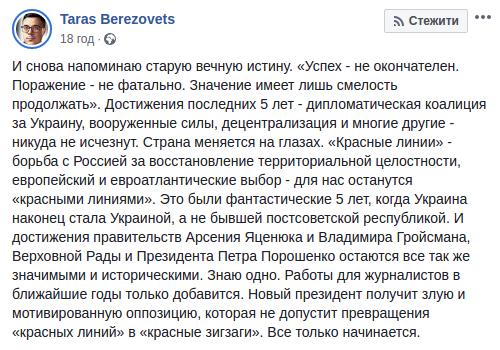 Вибори 2019: реакція соцмереж на нового ПреЗЕдента України, фото-17