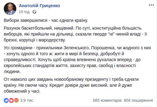 Вибори 2019: реакція соцмереж на нового ПреЗЕдента України, фото-3