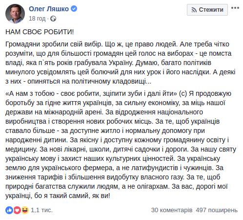 Вибори 2019: реакція соцмереж на нового ПреЗЕдента України, фото-1