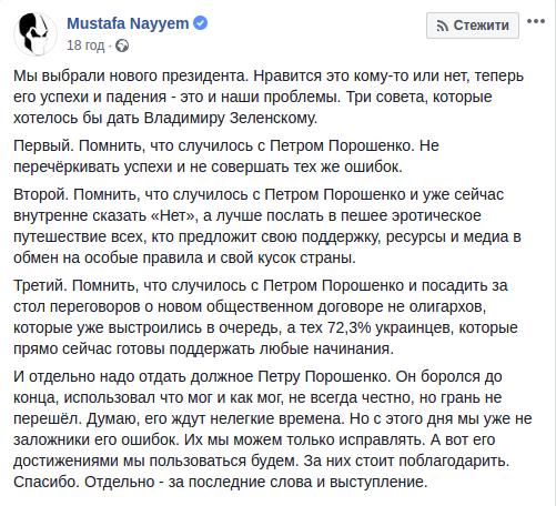 Вибори 2019: реакція соцмереж на нового ПреЗЕдента України, фото-13