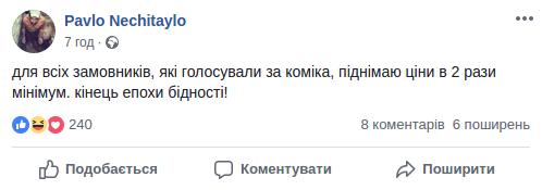 Вибори 2019: реакція соцмереж на нового ПреЗЕдента України, фото-23