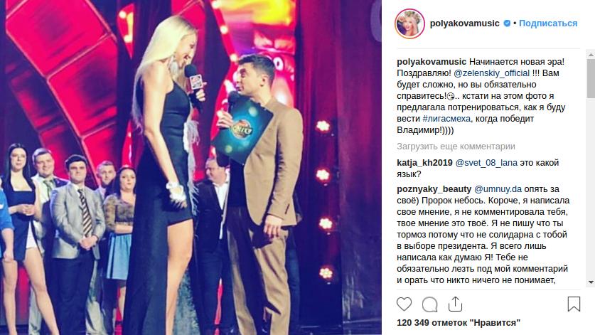 Вибори 2019: реакція соцмереж на нового ПреЗЕдента України, фото-21