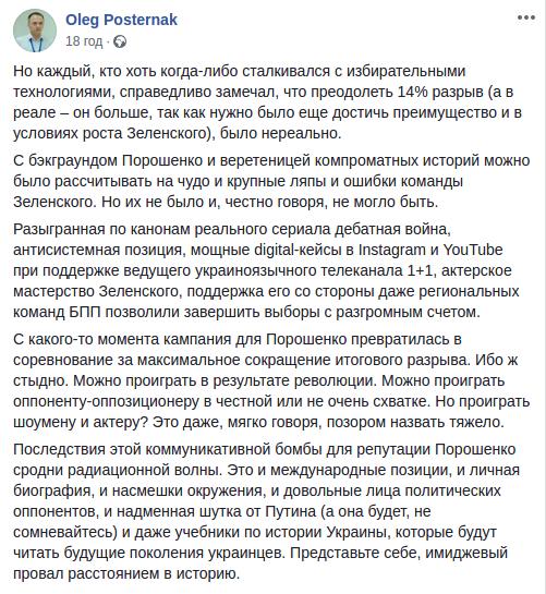 Вибори 2019: реакція соцмереж на нового ПреЗЕдента України, фото-11