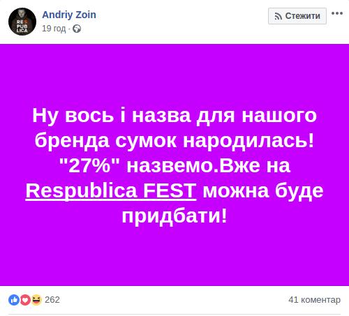 Вибори 2019: реакція соцмереж на нового ПреЗЕдента України, фото-32