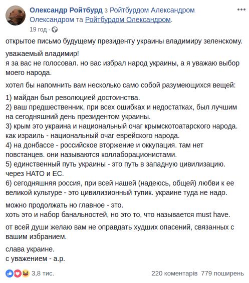 Вибори 2019: реакція соцмереж на нового ПреЗЕдента України, фото-28