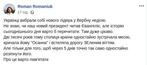 Вибори 2019: реакція соцмереж на нового ПреЗЕдента України, фото-10