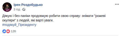 Вибори 2019: реакція соцмереж на нового ПреЗЕдента України, фото-27