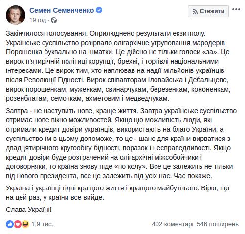 Вибори 2019: реакція соцмереж на нового ПреЗЕдента України, фото-9