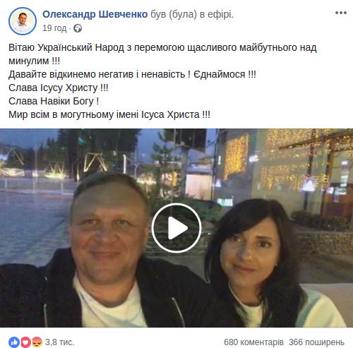 Вибори 2019: реакція соцмереж на нового ПреЗЕдента України, фото-2