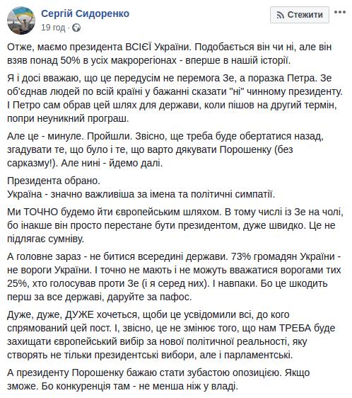 Вибори 2019: реакція соцмереж на нового ПреЗЕдента України, фото-8