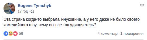 Вибори 2019: реакція соцмереж на нового ПреЗЕдента України, фото-25