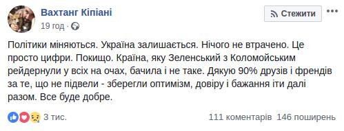 Вибори 2019: реакція соцмереж на нового ПреЗЕдента України, фото-16