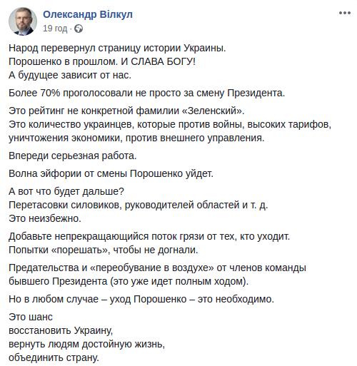Вибори 2019: реакція соцмереж на нового ПреЗЕдента України, фото-4