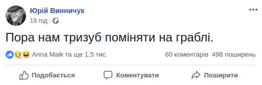 Вибори 2019: реакція соцмереж на нового ПреЗЕдента України, фото-26