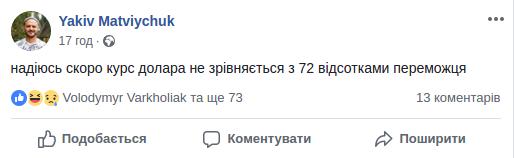 Вибори 2019: реакція соцмереж на нового ПреЗЕдента України, фото-31