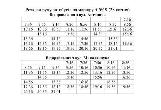 На Великдень у Львові автобуси курсуватимуть за спеціальними графіками, фото-7