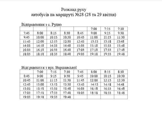 На Великдень у Львові автобуси курсуватимуть за спеціальними графіками, фото-9