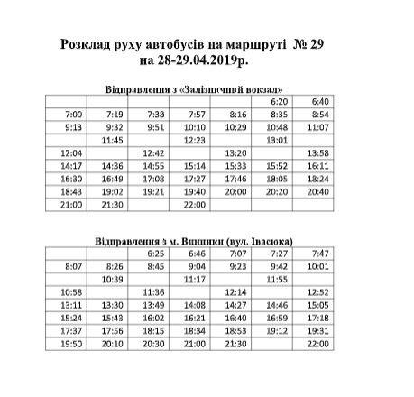 На Великдень у Львові автобуси курсуватимуть за спеціальними графіками, фото-10