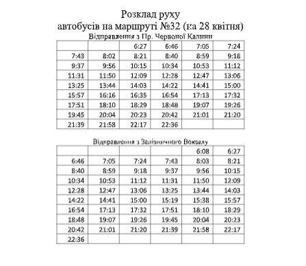 На Великдень у Львові автобуси курсуватимуть за спеціальними графіками, фото-11