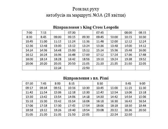 На Великдень у Львові автобуси курсуватимуть за спеціальними графіками, фото-1