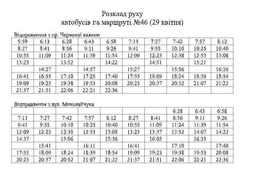На Великдень у Львові автобуси курсуватимуть за спеціальними графіками, фото-12